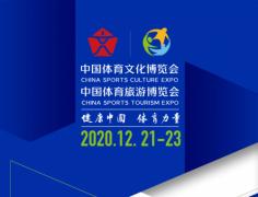 2020中国体育文化博览会 中国体育旅游博览会于网上成功举办