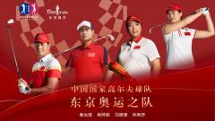奥运全新战袍亮相,比音勒芬助力中国国家高尔夫球队驰骋赛场